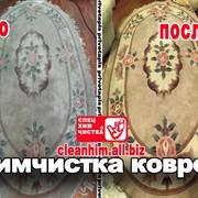 Выездная химчистка ковров фото