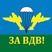 Флаг ВДВ - ЗА ВДВ размер 90х135 фото