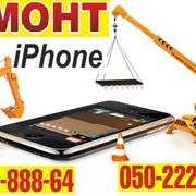 Перепрошивка, джейлбрейк iPhone 2G, 3G, 3GS, 4. фото