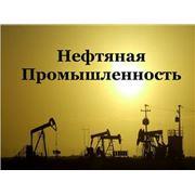 Нефтяная промышленность фото
