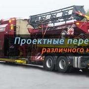 Проектные перевозки грузов различного назначения фото