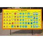 Стенды учебные для изучения правил дорожного движения фото