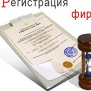 Регистрация юридических лиц «под ключ» фото
