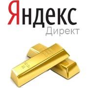 Контекстная реклама Яндекс. Бесплатный тест. фото