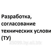 Разработка технических условий (ТУ) в Беларуси фото