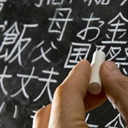 Японский язык для начинающих фото