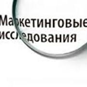 Маркетинговые исследования В2В рынков фото