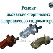 Ремонт аксиально-поршневых гидронасосов гидромоторов. фото