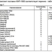 Монтажный комплект Северс М, № 1850 Isuzu NQR71-PC 2007 г.в., дв. 4HG1-T (4,6 л), МКПП 4H6 (1,1 л), МКПП фото