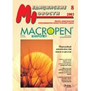 Размещение рекламы в специализированных медицинских журналах фото