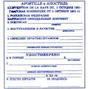 """Проставление штампа """"АПОСТИЛЬ"""" в Узбекистане фото"""