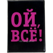 Обложка для автодокументов Ой ВСЁ фото