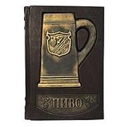 Пиво. Иллюстрированная энциклопедия фото