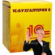 1С Бухгалтерия для Украины фото