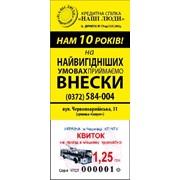 Эксклюзивное размещение рекламы на троллейбусных и маршрутных проездных билетиках в г.Черновцы фото