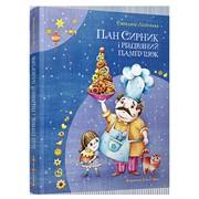 Книга дитяча Пан Сирник і різдвяний пампушок фото