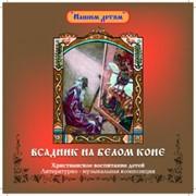 """Православный CD диск """"Всадник на белом коне"""" фото"""