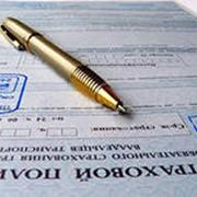 Страхование в Алматы фото