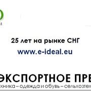 Прямые контракты с заводами с ПОЛЬШИ фото