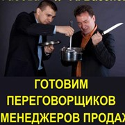 Тренинги продаж и переговоров от профессионалов фото