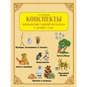 Конспекты комплексных занятий по сказкам с детьми 4–5 лет фото
