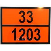 Таблички Опасный груз (ADR) бензин фото