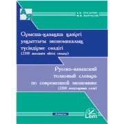 Русско-казахский толковый словарь по современной экономике фото
