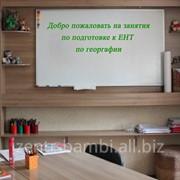 Подготовка к ЕНТ и ЕГЭ по географии фото