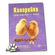 """Книга """"Канарейки"""" фото"""