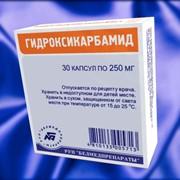 Гидроксикарбамид (капсулы 0,25 г) фото