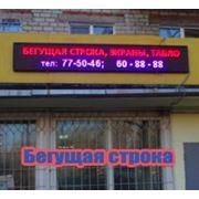 Бегущая строка в Новосибирске  светодиодная бегущая строка фото