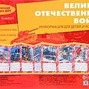 """Ширма информационная А4 Сфера """"Великая отечественная война"""", 978-5-9715-0586-0 фото"""