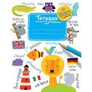 Тетрадь для записи иностранных слов с наклейками (Голубая) фото