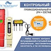 Контрольный набор № 5 (РН + состав и заряд воды) фото