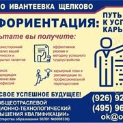 ПРОФОРИЕНТАЦИЯ: путь к успешной карьере Ивантеевка фото