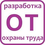 Разработка системы по охране труда предприятия (ОТ) фото