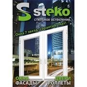 Окна металлопластиковые STEKO фото