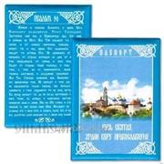 Обложка для паспорта Артикул:003020обл001 фото