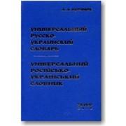 Универсальный русско-украинский словарь. 75 000 слов. А. А. Бурячок фото