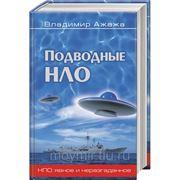 Подводные НЛО фото