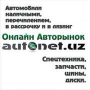 Онлайн автострахование фото