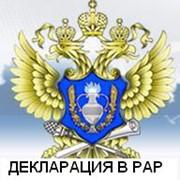 Оформление декларирования в РосАлкогольРегулирование (РАР) посредство цифровой подписи (ЭЦП) фото