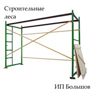 Продажа строительных лесов ЛРСП Темрюк фото