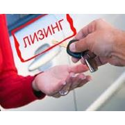 Услуги лизинговых компаний фото