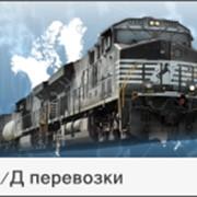 Доставка грузов по железной дороге фото