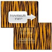 Обложка для студенческого Голодный тигр Артикул: 042002обл206006 фото