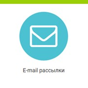 E-mail рассылки фото
