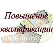 Повышение квалификации в Иваново. фото