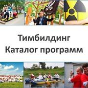 БАЗЫ для ТИМБИЛДИНГА АЛМАТЫ и ОБЛАСТИ! фото