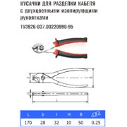 Кусачки для разделки кабеля фото